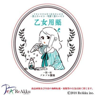 画像1: 乙女用薬-飯田愛