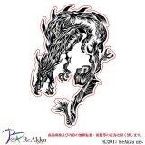 トライバル~Dragon~-原良輔