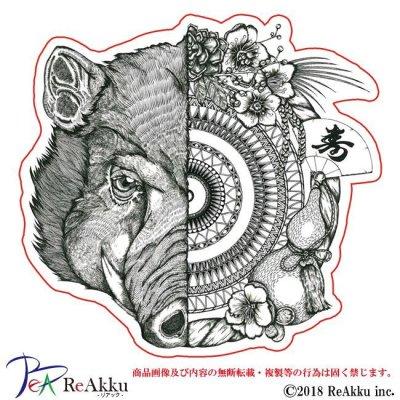 画像1: 猪勇嘉寿(ちょゆうかじゅ)-原良輔