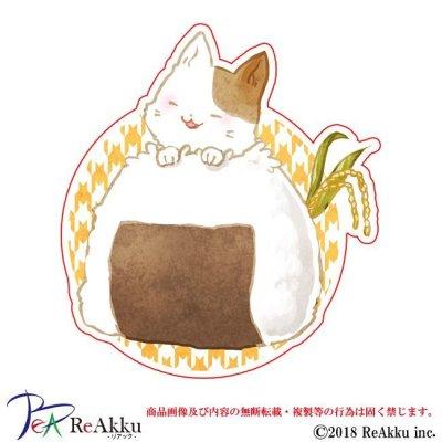 画像1: いねこまたおにぎり-稲田咲