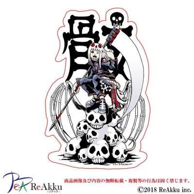 画像1: 骸朗-てりィ