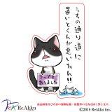 反省しない猫2-舞夢