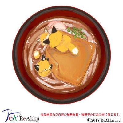 画像1: きつねうどん-fumika