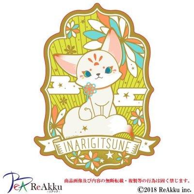 画像1: INARIGITSUNE-稲荷狐-ユキ*トモ