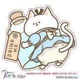 白猫アリスDRINKME-とき