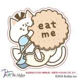 白猫アリスeatme-とき