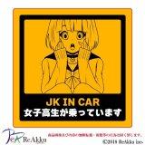 JKINCAR1-じゅんた