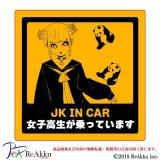 JKINCAR3-じゅんた