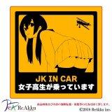 JKINCAR2-じゅんた