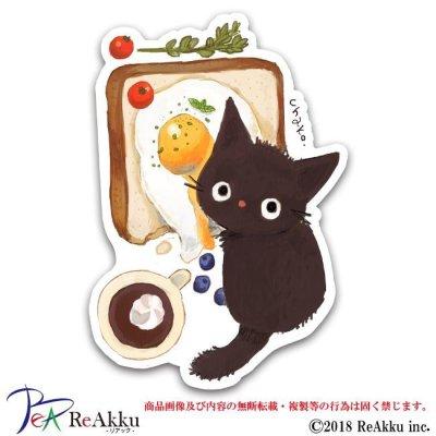 画像1: くろねこかふぇ-fumika