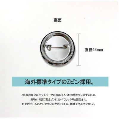 画像2: 缶バッジ44mm-怠惰-妄想ゲームズ☆