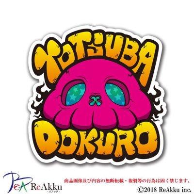 画像1: Re_YOTSUBA DOKURO PINK-ZIMMA