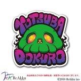 Re_YOTSUBA DOKURO GREEN-ZIMMA