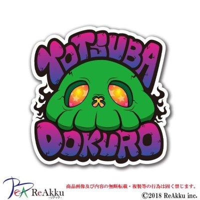 画像1: Re_YOTSUBA DOKURO GREEN-ZIMMA