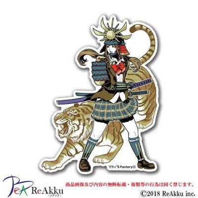 画像1: 虎刀-てりィ