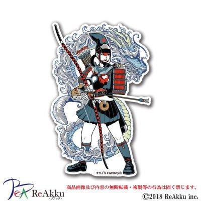 画像1: 龍弓-てりィ