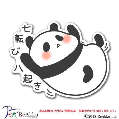 画像1: 七転び八起きパンダ-とき
