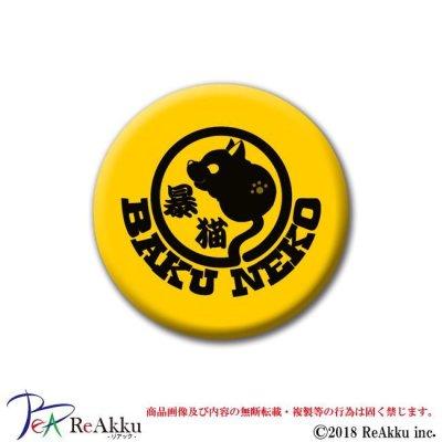 画像1: 缶バッジ44mm-BAKUNEKO-GONZOU