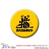 缶バッジ44mm-NEWBAKUNEKO-GONZOU