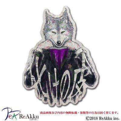 画像1: 化けの皮(狼黒)-Jin