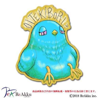 画像1: 置いてきぼり(青鳥)-Jin
