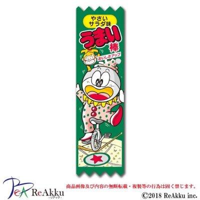 画像1: 【うまい棒】パッケージ-やさいサラダ味