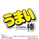 【うまい棒】うまい棒-ロゴ(黄)