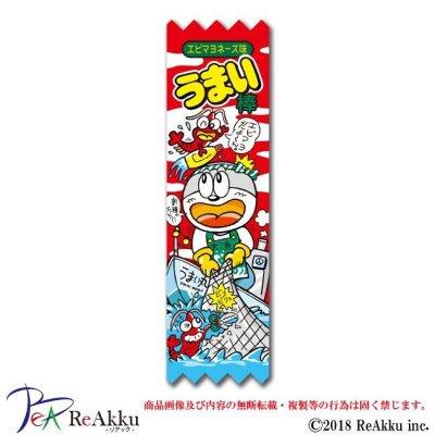 画像1: 【うまい棒】パッケージ-エビマヨ味