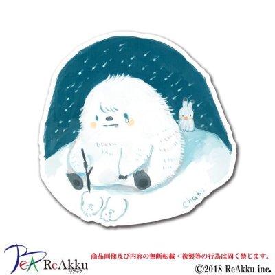 画像1: イエティ孤独-fumika