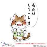 反省しない猫4-舞夢