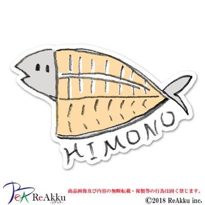 画像1: himono-みぞぐちともや