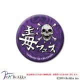 毒フェス公式ロゴ缶バッチーnero