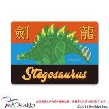 ステゴサウルス-B-keeta