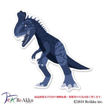 画像1: クリョロフォサウルス-A-keeta