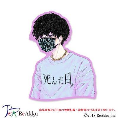 画像1: 死んだ目-Jin