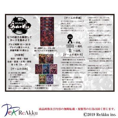 画像4: 【第2版】セブンヴァイス-妄想ゲームズ☆