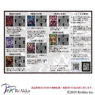 画像5: 【第2版】セブンヴァイス-妄想ゲームズ☆