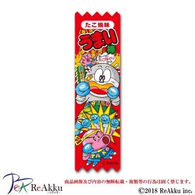 画像1: 【うまい棒】パッケージ-たこ焼き味