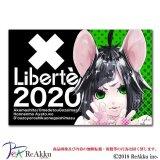 ネズミメルよこ-Ayato.-Liberte