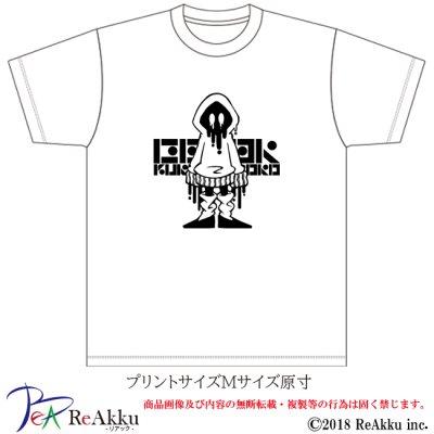 画像2: 【Tシャツ】ドロドロ[白]-nogi(画像をクリックで販売ページ)