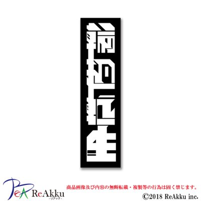 画像1: STYLISH RELOGOON 輪廻転生-NAREU.