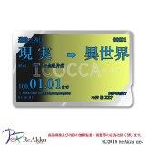 異世界ICOCCA-舞夢
