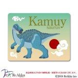 カムイサウルスC-keeta