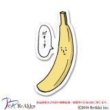 バナナの発音にこだわるバナナ-カケヒジュン