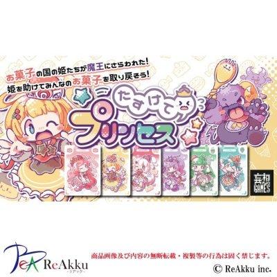 画像1: たすけてプリンセス-妄想ゲームズ☆