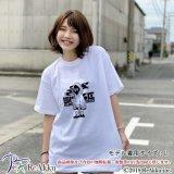 【Tシャツ】煙草[白]-nogi(画像をクリックで販売ページ)
