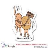 明日のパンの講義デモ-カケヒジュン