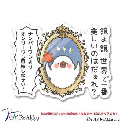画像1: 鏡よ鏡。文鳥さん-とき