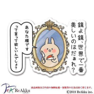 画像1: 鏡よ鏡。うさぎさん-とき