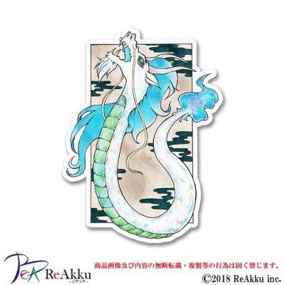 画像1: 天龍-彩藤ありさ